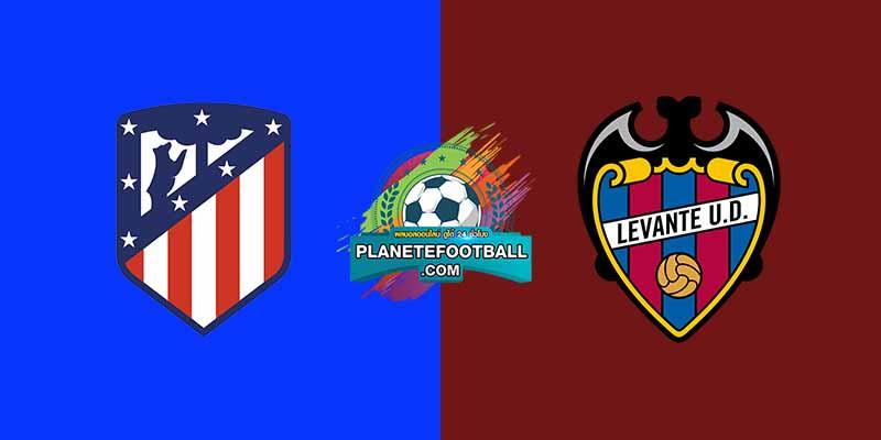 วิเคราะห์บอล แอตเลติโก้ มาดริด VS เลบานเต้ ลาลีก้า สเปน